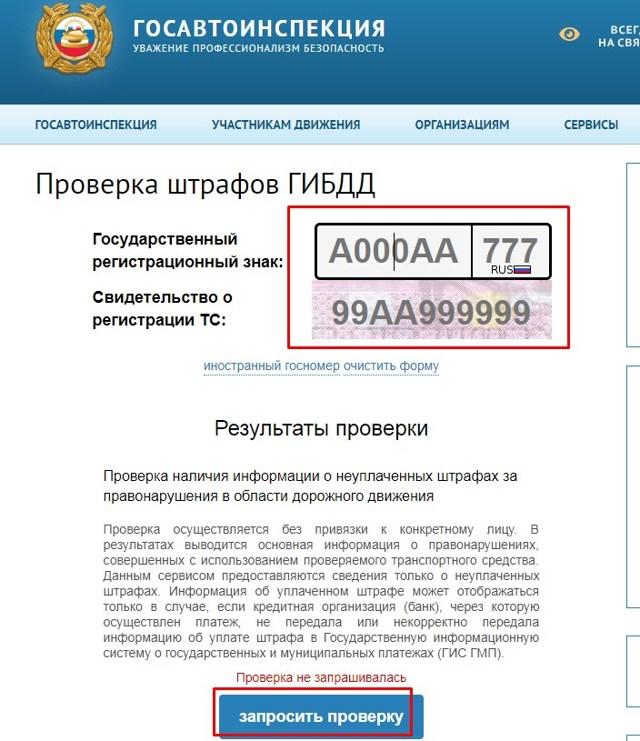 История штрафов ГИБДД: как посмотреть штрафы по гос номеру и водительскому удостоверению