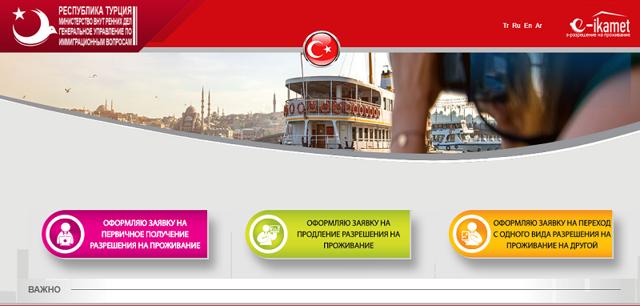 Вид на жительство в Турции для россиян - необходимые документы