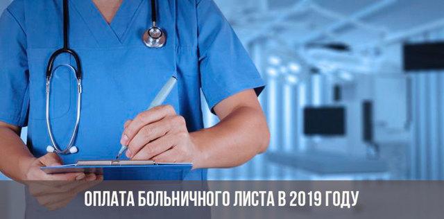 Образец больничного листа на 2020 год