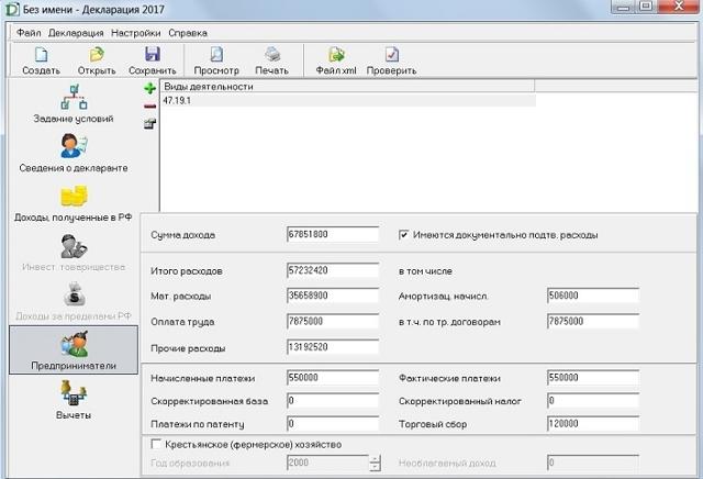 Программа для оформления 3-НДФЛ - как с ней работать