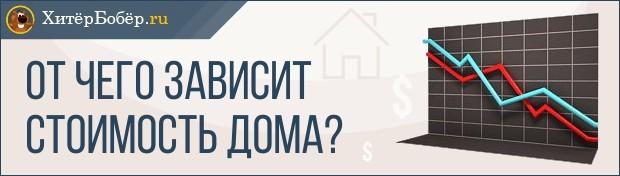 Что такое кадастровая стоимость дома и где ее получить