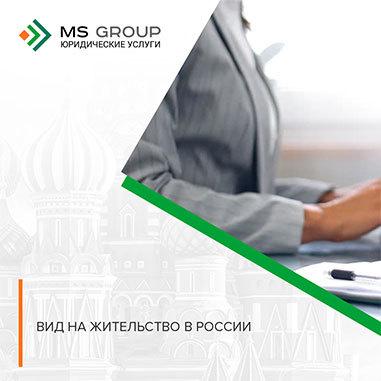 Вид на жительство в России: как получить, документы