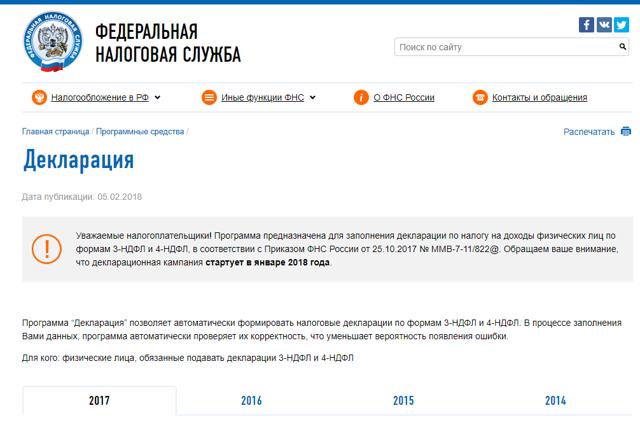 Программа для заполнения 3-НДФЛ 2020 года: как скачать и заполнить