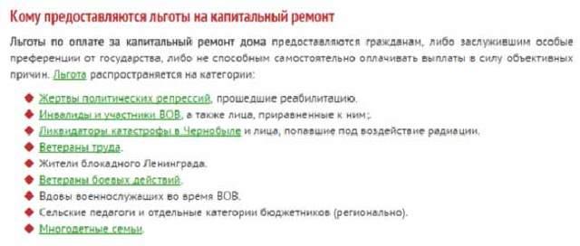 Льготы ветеранам труда в Свердловской области на 2020 год