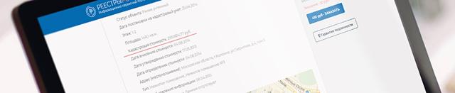 Кадастровая стоимость квартиры по адресу в Росреестре
