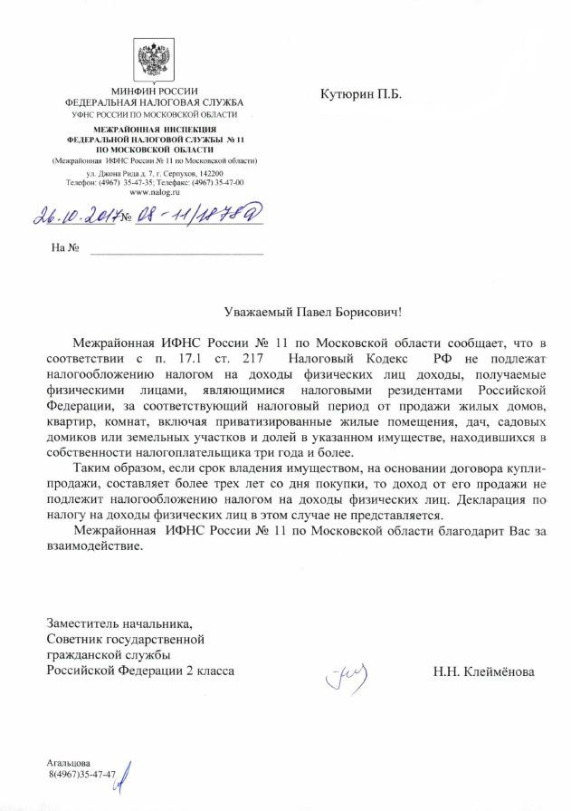 Декларация при продаже автомобиля и ее заполнение