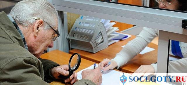 Какие нужны документы для оформления льготной пенсии