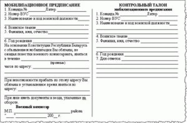 Мобилизационное предписание в военном билете