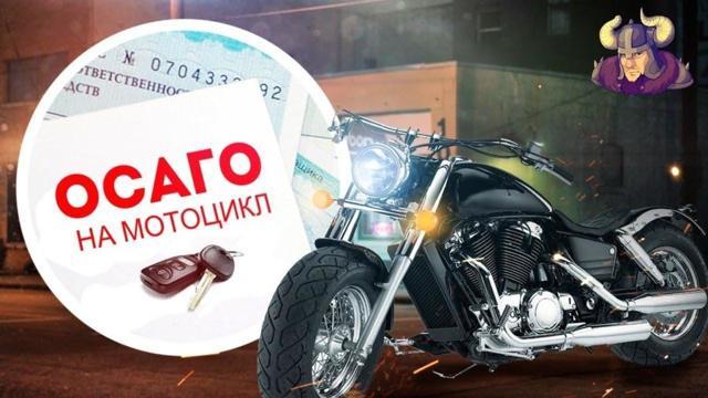 Как оформить ОСАГО на мотоцикл: способы и стоимость