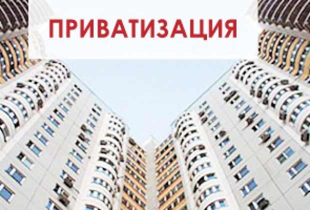 Можно ли приватизировать квартиру без согласия одного прописанного