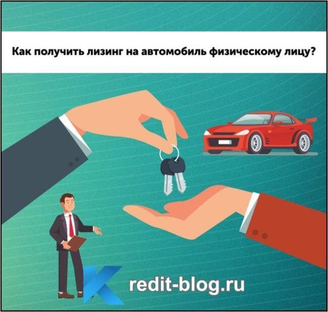 Как взять автомобиль в лизинг физическому лицу: условия и особенности