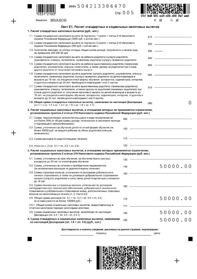 Как заполнить декларацию 3-НДФЛ на вычет за лечение за 2020 год