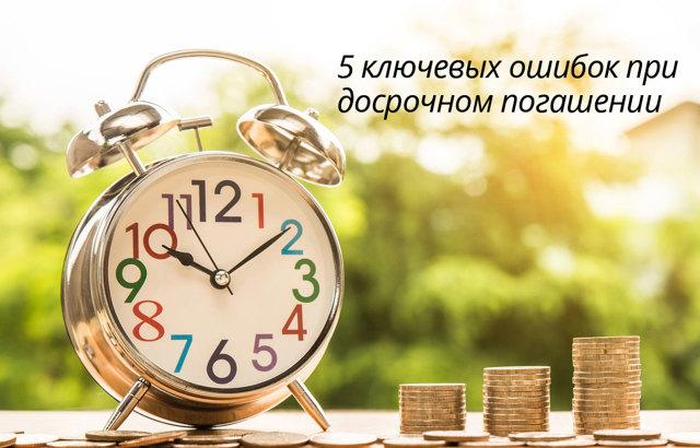 Как погасить кредит в досрочном порядке и на каких условиях
