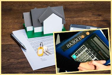 Кто и как оплачивает налог при покупке квартиры