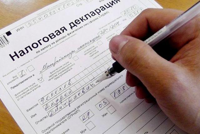 Список документов на возврат подоходного налога с квартиры
