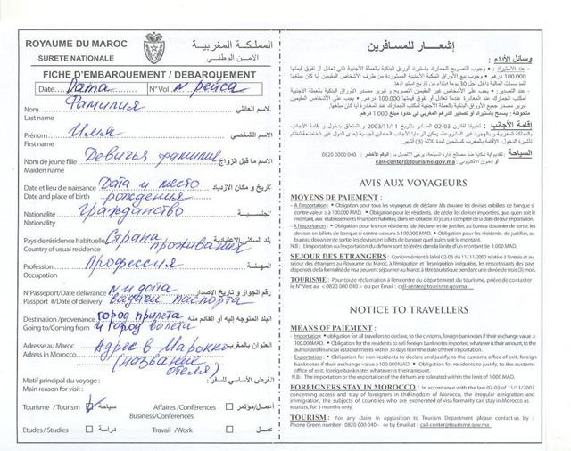 Виза в Марокко для россиян в 2020 году - нужна ли и как въехать