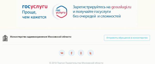 Министерство здравоохранения Московской области - горячая линия