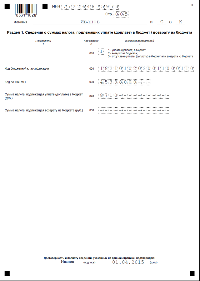 Декларации 3-НДФЛ: образец заполнения листов 3, Д1 и Д2