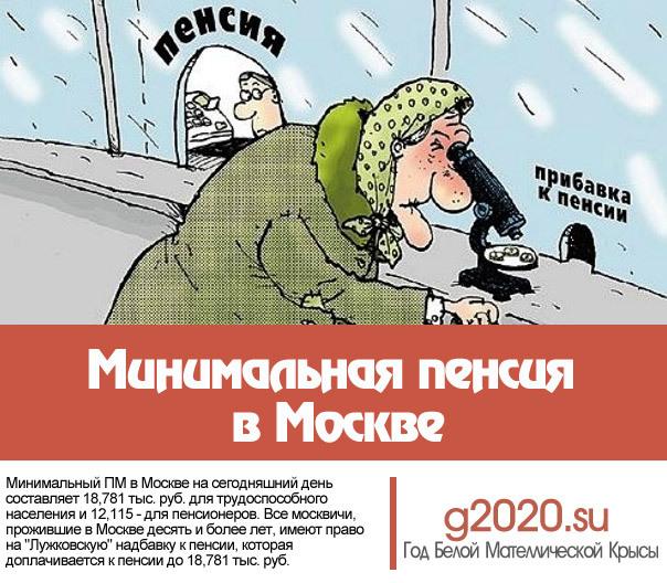 Минимальный размер пенсии в Москве на 2020 год