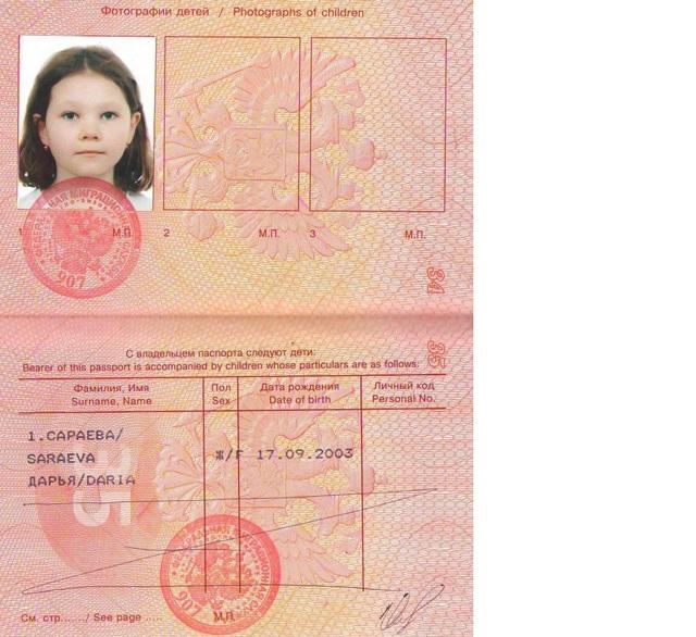 Как оформить загранпаспорт ребенку в Российской Федерации