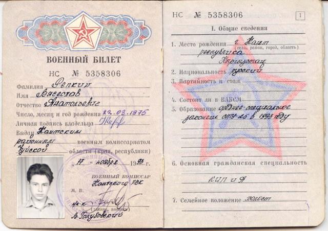Категория учета в военном билете - разница между группами запаса