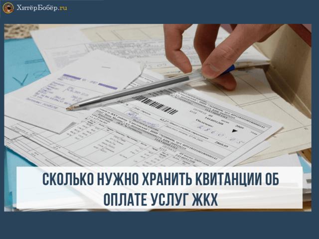 Сколько лет нужно хранить квитанции об оплате ЖКХ