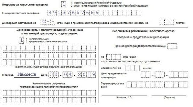 Образец заполнения 3-НДФЛ для вычета при покупке квартиры