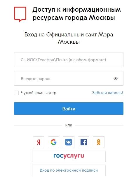 Ежемесячное пособие на ребенка до 18 лет в Москве в 2020 году