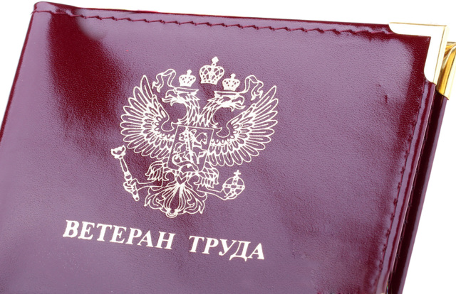 Льготы ветеранам труда в Башкортостане на 2020 год