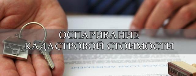 Комиссия по оспариванию кадастровой стоимости в Москве и области