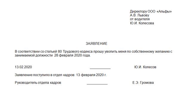Образец заявления 2020 года для увольнения по собственному желанию