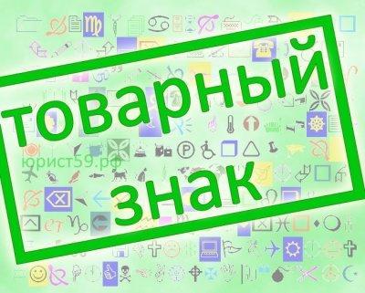 Виды товарных знаков в России - отличие от торговых марок