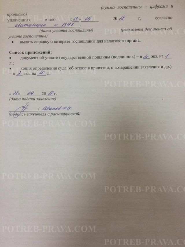 Заявление на возврат госпошлины: при отказе или возвращении иска
