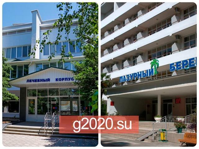 Военные санатории МО РФ в 2020 году для военных пенсионеров