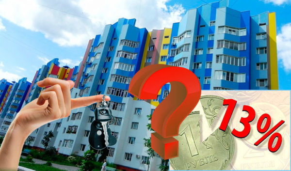 Налог с продажи дома - последние изменения в законодательстве 2020 года