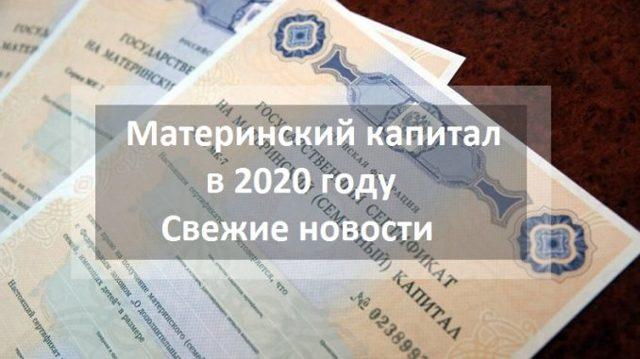 Материнский капитал в 2020 году: размер пособия, свежие новости