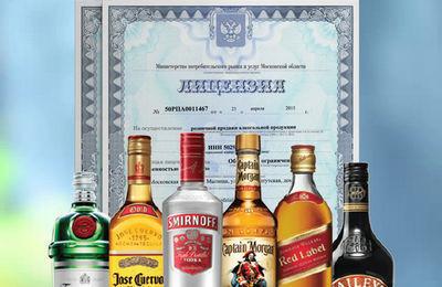 Лицензия на алкоголь в 2020 году: цена получения, требования, продление, штрафы