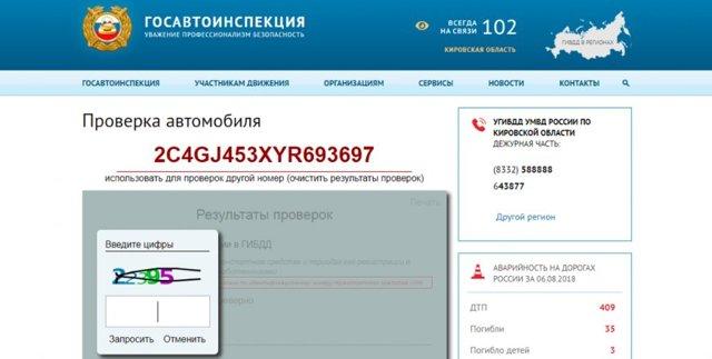 Как проверить снята ли машина с учета в ГИБДД через интернет