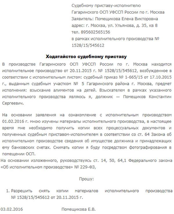 Заявление об уменьшении размера удержаний по исполнительному листу: образец и нюансы