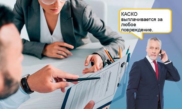 ОСАГО: расшифровка аббревиатуры и отличие от КАСКО