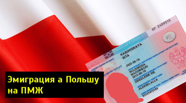 Вид на жительство в Польше: нюансы эмиграции из России