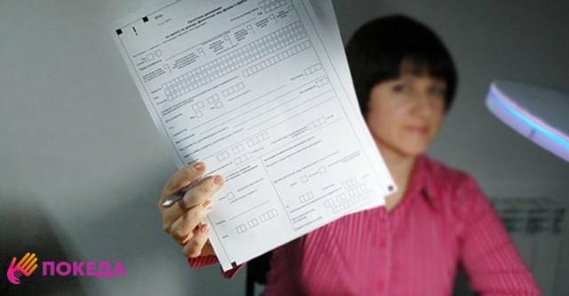 Справка из банка для шенгенской визы: основные требования