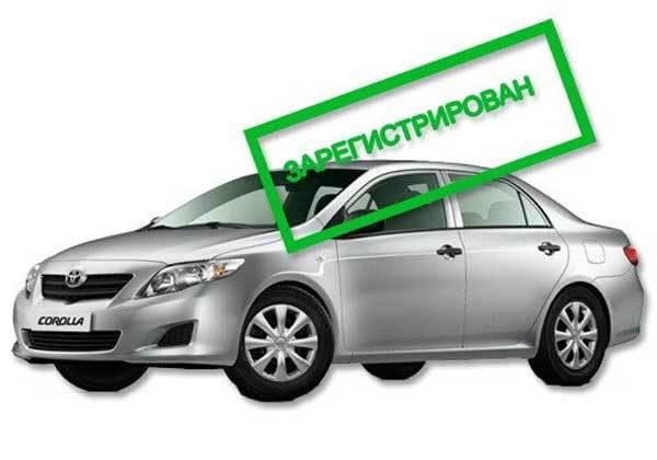 Как узнать какие машины зарегистрированы на меня