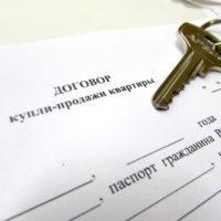 Через сколько после приватизации можно продать квартиру