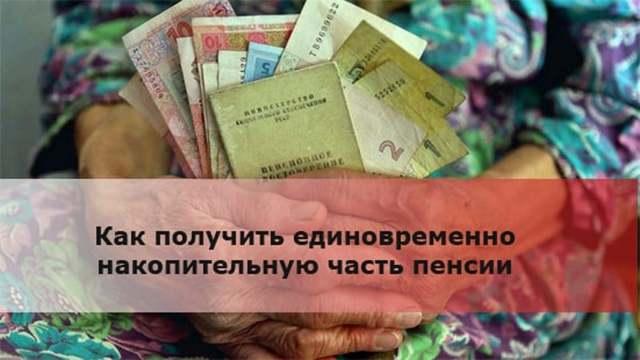 Как получить единовременную выплату накопительной пенсии - нюансы