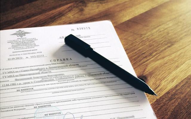 Справка об отсутствии судимости - правила получения документа