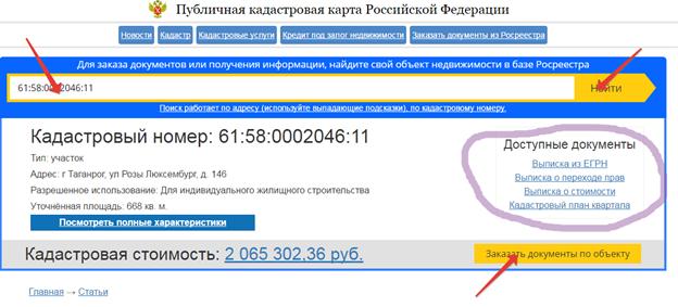 Как узнать координаты участка по кадастровому номеру