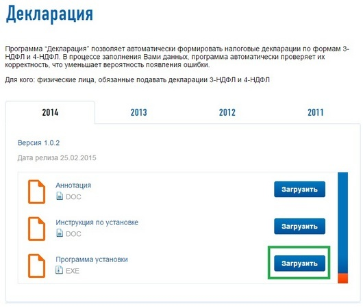 Налоговая декларация 3-НДФЛ за 2014 год: как работать с бланком