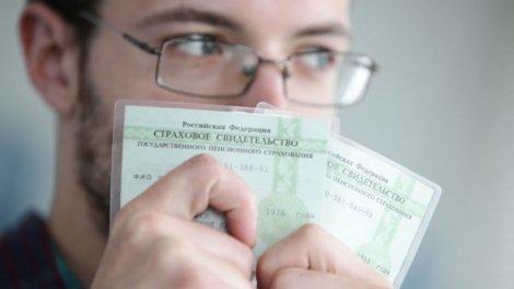Страховое свидетельство обязательного пенсионного страхования
