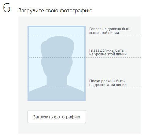 Как сделать фото на загранпаспорт через Госуслуги - главные требования